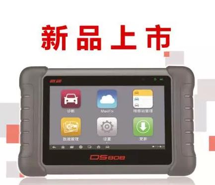 【汽车诊断仪】智能诊断仪DS808