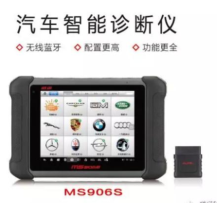 【汽车诊断仪】高性价比款MS906S