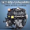 宝马N46 318i 328i 520i 525 528i 320Li X1 X3 X5 GT 2.0T发动机