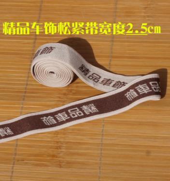 汽车坐垫座套服装DIY松紧带配件辅料2.5cm4cm米黄色长城高弹款