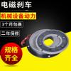 厂家直销5KG电磁刹车片 五金制动系统配件单片微型电磁刹车器包邮
