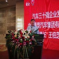 中国重汽王伯芝:以创新发展打造新时代领先