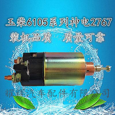 正品 适用于玉柴6105系列神电2767起动机马达电磁开关磁力吸力包