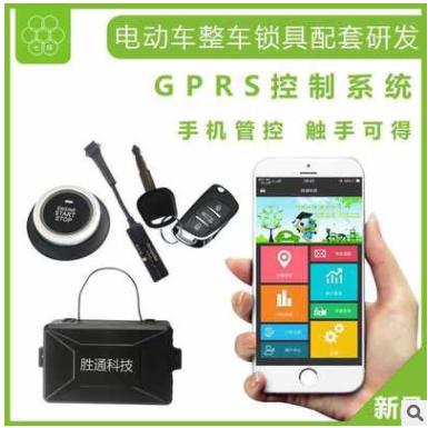 远程控制系统 GPRS、GPS