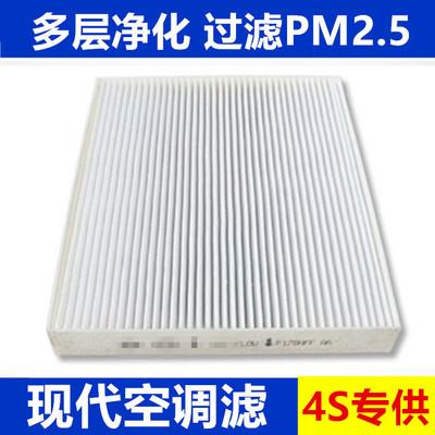 适配现代全新途胜空调滤芯领动空调格15新途胜悦纳空调滤清器白