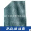 厂家直销奥迪A4L A5 S5 Q5内置空调滤芯冷气格保养滤清器汽车配件