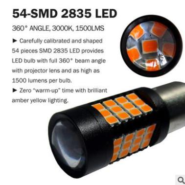 汽车led刹车灯 1157 54SMD2835大功率高位刹车灯 倒车灯 转向
