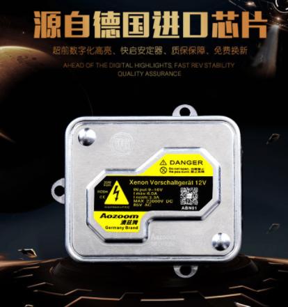 厂家直销高亮快启安定器数字智能澳兹姆解码35瓦55W12V改装汽车灯