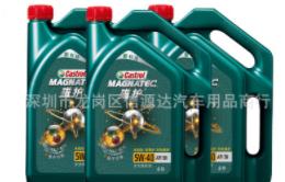 批发嘉实多磁护机油 全合成机油 5W-40 SN 4L汽车机油 汽车润滑油