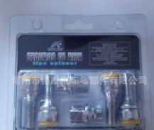 专业供应 带黄色橡皮塞螺杆轮锁HT611 江苏常州汽车