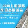 2019上海国际智慧停车设备展览会