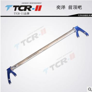 正品TTCR-II品牌 奕泽平衡杆 CHR前顶吧 奕泽CRV车身强化件