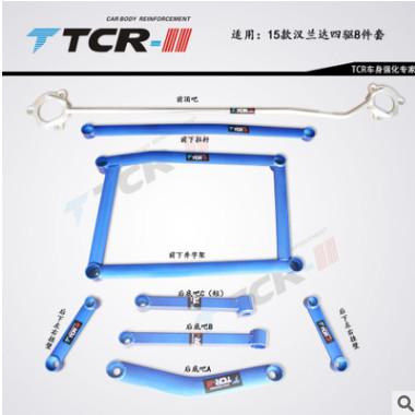 正品TTCR-II品牌 15-17汉兰达平衡杆 顶吧 底架 车身加固件