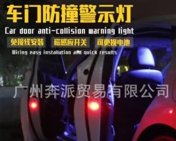 汽车装饰开门安全警示灯防追尾灯免接线LED爆闪防撞灯车门改装灯