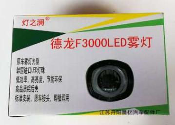 福田欧曼GTL前大灯 带LED日行灯 HID氙气前大灯双光透镜