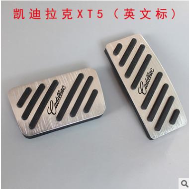 适用于适用于凯迪拉克XT5刹车踏板 免打孔油门踏板 防滑脚踏板