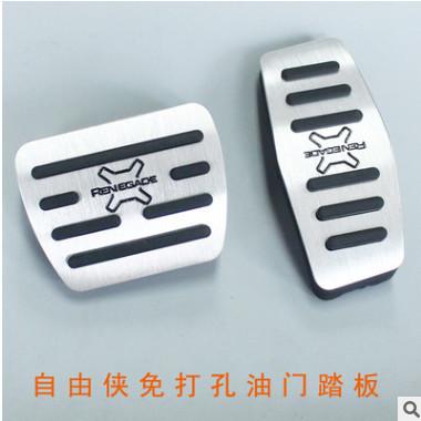 适用于自由侠油门踏板 刹车踏板 免打孔防滑脚踏板 拉丝踏板