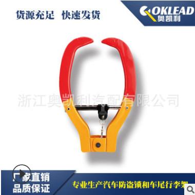 厂家直销汽车锁汽车轮胎锁 钳子锁