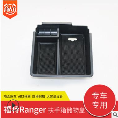 适用于16-18款福特Ranger中央扶手箱储物盒 Ranger置物盒收纳盒