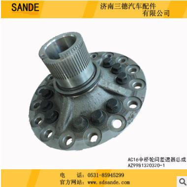 中国重汽AZ9981320320-1AC16中桥轮间差速器总成
