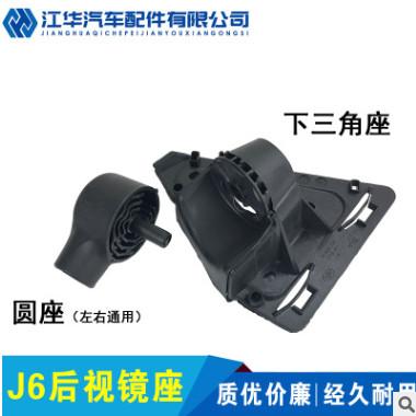 一汽解放J6后视镜底座 上下座 J6P倒车镜支撑座 解放J6反光镜配件