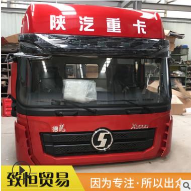 批发零售 陕汽德龙X3000驾驶室 货车驾驶室 德龙X3000汽车配件