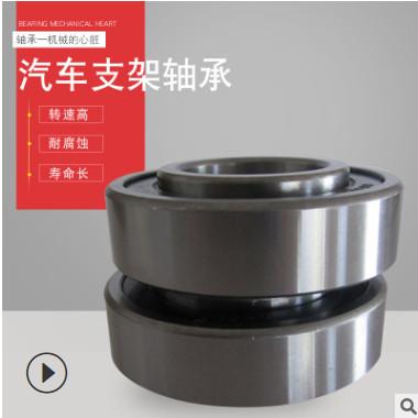 汽车轴承厂家宁波88506-88512 88105-88107精密配件汽车支架轴承