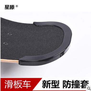 滑板防撞条 u型 长板双翘板枫木小鱼板 滑板车保护套防撞条 通用