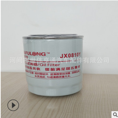 实力厂家生产机油滤清器JX0810高,适用跃进江淮等车型