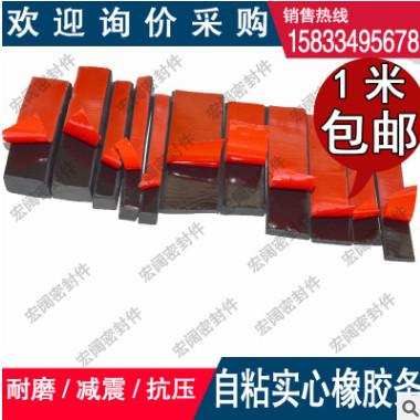 橡胶条扁条自粘密封条减震垫防滑橡胶垫片/背胶橡胶板/门缝密封条