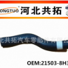 厂家供应汽车散热器软管水箱胶管汽车水管EB OEM:21503-8H300