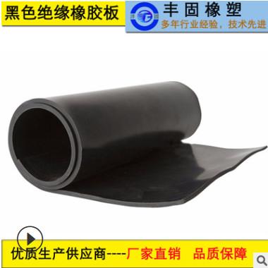 沣固牌高压绝缘橡胶板35kv20kv10kv绿色条纹绝缘橡胶板厂家直销