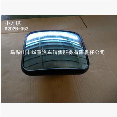 厂家供应 华菱配件 小方镜 8202B-052