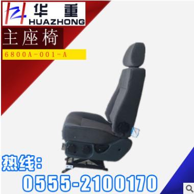 安全舒适 华菱汽配 原厂主座椅 6800A-001-A