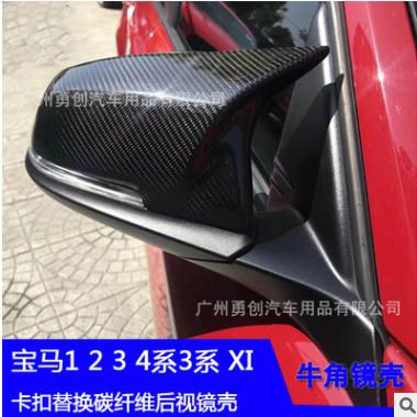 适用于宝马1234系X1碳纤维后视镜壳 F20/F22/F34/F30AN款牛角镜壳