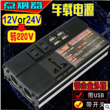 车载12V/24V转220V逆变器汽车 电源转换器 家用插头变压器升压器