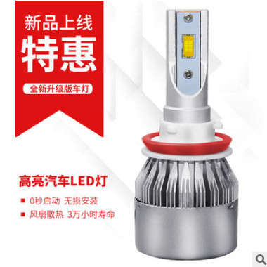 C6汽车LED改装前日行大雾灯泡H7LED雾灯泡双色led汽车前大灯