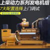 厂家直销 柴油发电机组 400kw 发电机 上柴配英格电机400千瓦