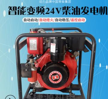 小型柴油发电机 24V柴油发电机 家用小型柴油发电机 柴油机