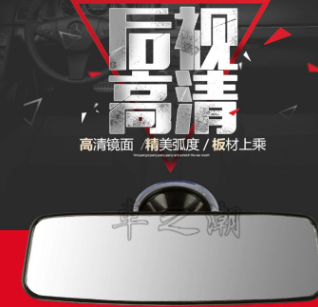 汽车车内大视野后视镜吸盘式广角平面镜教练车室内辅助倒车镜爆款