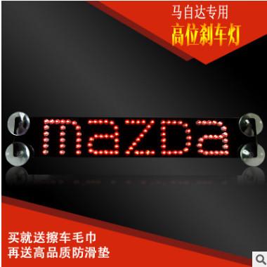 厂家直销 三代高位刹车灯 马自达车灯 MAZDA 第三刹车灯 单排