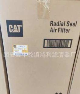 鸿利滤清器厂151-7737挖掘机空气滤清器 全胶纸空滤 质量可定制