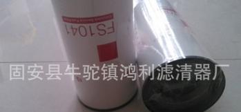 鸿利现货销售价格优惠FS1041柴油滤芯|通用产品:87395356