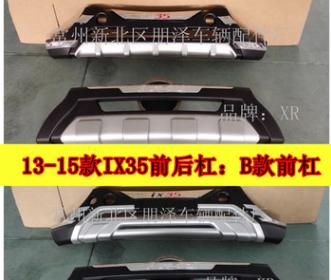 13-15款北京现代iX35前后杠现代ix35保险杆ix35防撞杠护杠装饰杠