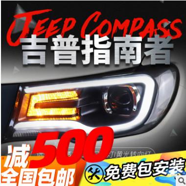 吉普JEEP17-19款新指南者大灯总成改装LED日行灯双光透镜氙气大灯