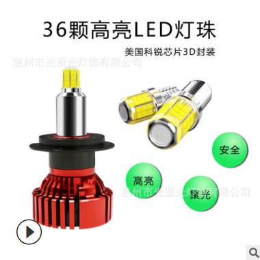 跨境专供 H7 LED汽车大灯 9005 9006 Ebay 亚马逊 速买通热卖