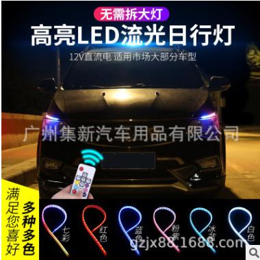 汽车流水转向灯 七彩日行灯 led流光导光条 改装通用超薄泪眼灯