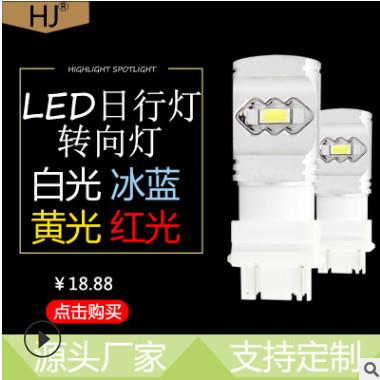 厂家直销新款汽车LED高亮刹车灯转向灯倒车灯1156/3157/7443