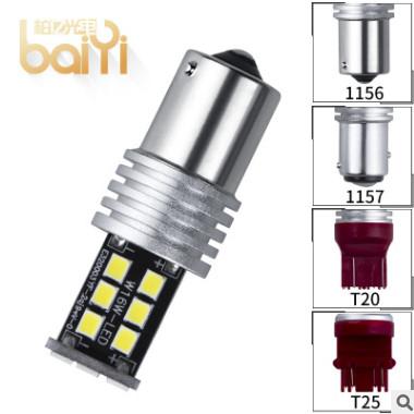 汽车LED刹车灯15-2835 1156/1157/7443/3157/转向灯 倒车灯高位灯