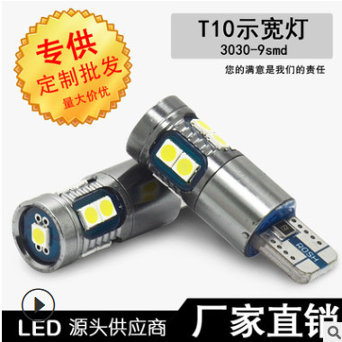 厂家直销示宽灯T10 3030 9smd 9W 新款 带恒流 LED行车灯 解码灯